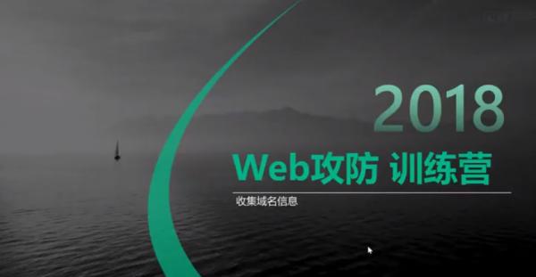 2018 Web攻防训练营