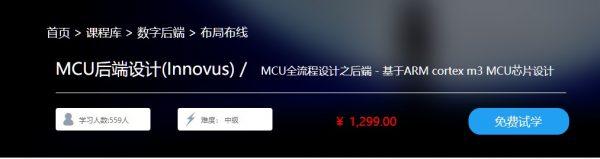 MCU后端设计(Innovus)