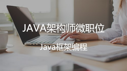 JAVA架构师微职位:Java集群架构