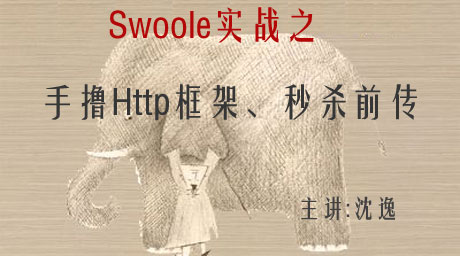 Swoole实战之 手撸Http框架、秒杀前传