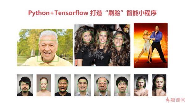 "Python+Tensorflow 打造""刷脸""智能小程序"
