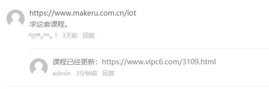 终身VIP用户需求-物联网开发课程