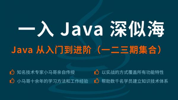 一入 Java 深似海