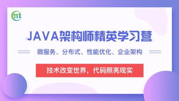 每特教育:Java互联网企业架构技术VIP课程
