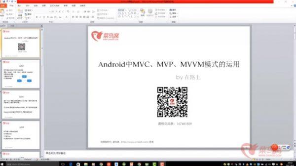 Android中MVC、MVP、MVVM模式的运用