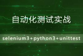 Python3+Selenium3自动化测试视频教程unittest教程