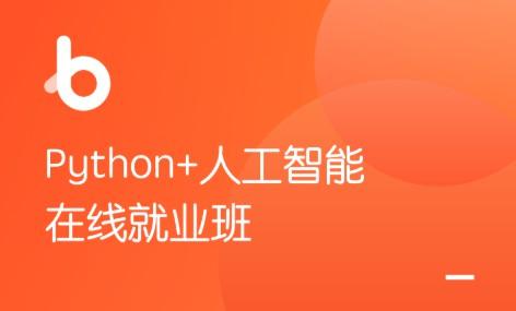 Python+人工智能在线就业班