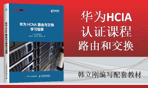 华为认证网络工程师(HCIA)