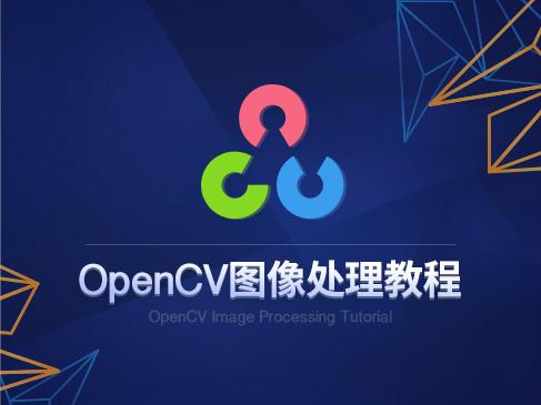 OpenCV图像处理教程