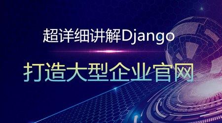 超细讲解Django打造大型企业官网