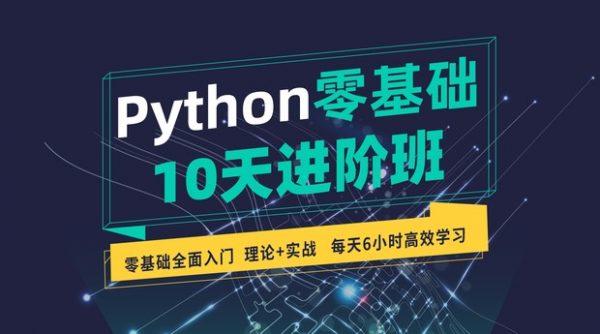 Python零基础10天进阶班