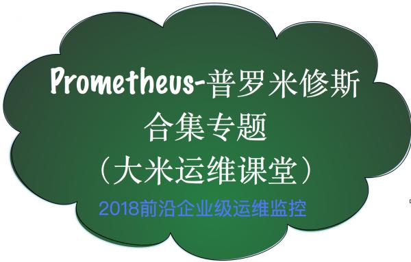 大米哥-Prometheus普罗米修斯监控