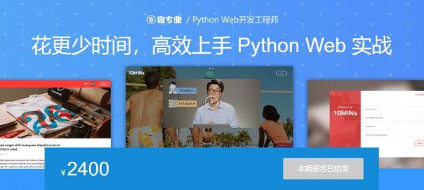 Python Web开发工程师