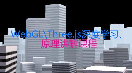 WebGL\\Three.js深度学习课程详解