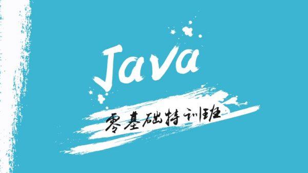 Java零基础特训班