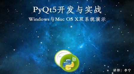 PyQt5开发与实战