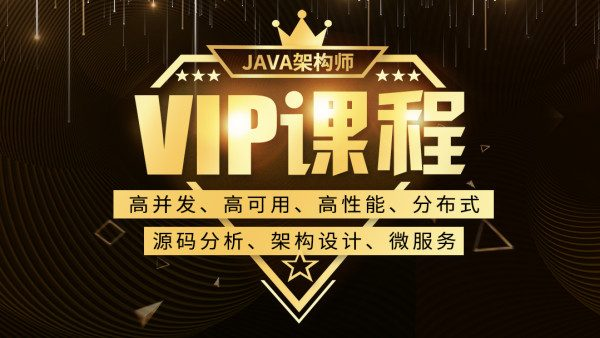 Java架构师VIP课程