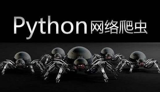 Python网络爬虫