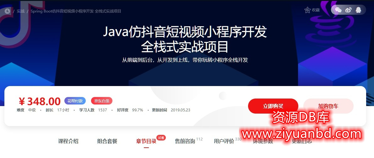 Java仿抖音短视频小程序开发