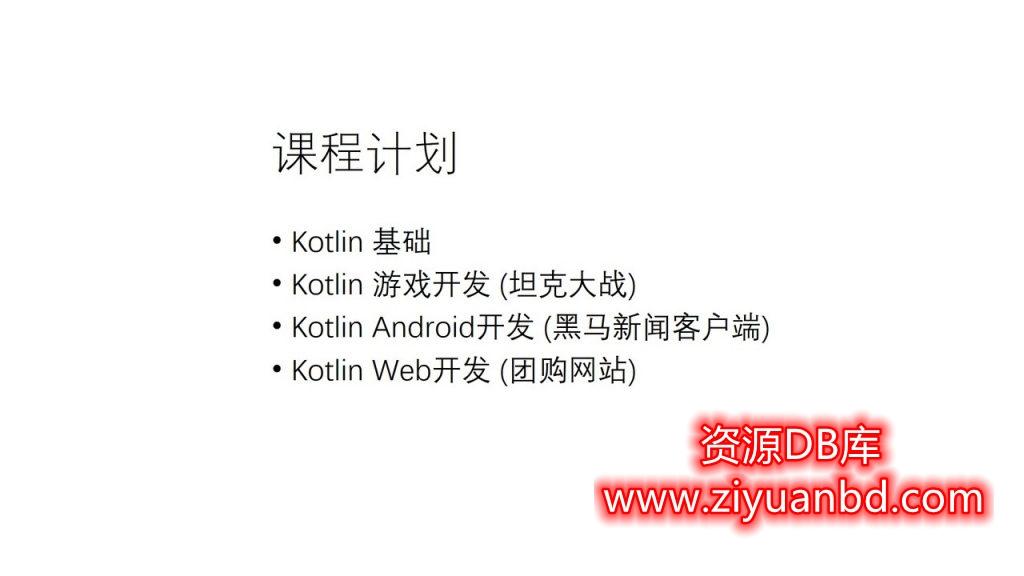 kotlin课程计划目录