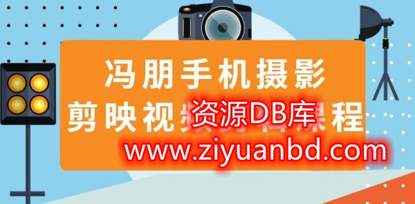 冯朋手机摄影 剪映视频剪辑课程