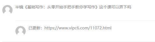 VIPC6会员需求课程