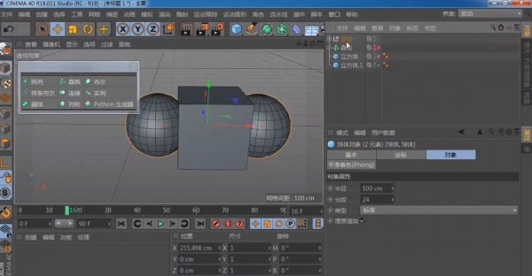 C4D设计达人 视频截图
