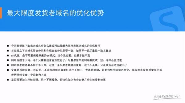 张新星《百万流量站运营社群》视频截图