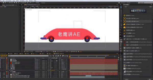 老鹰AE教程 视频截图