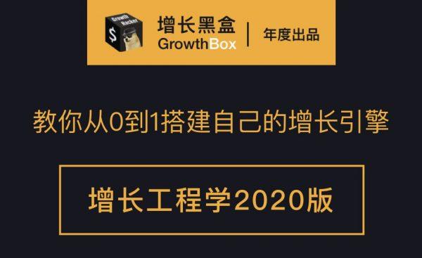 增长工程学2020版