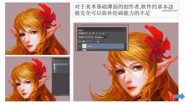 新概念CG绘画基础班 视频截图