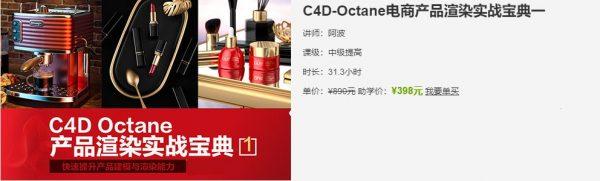 Octane电商产品渲染实战宝典
