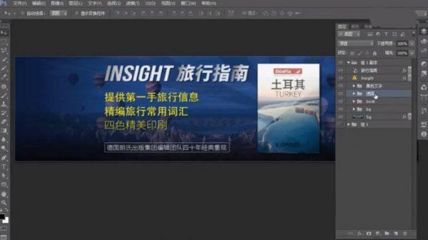 电商视觉设计实战教程 视频截图