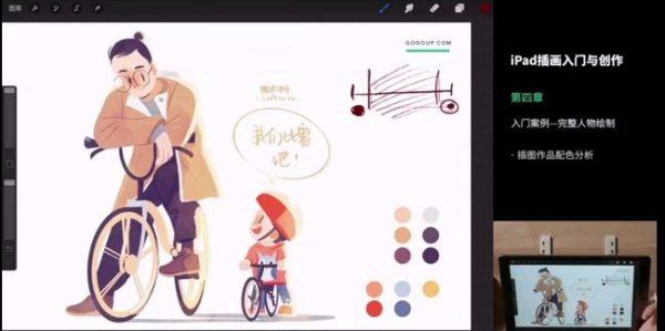 iPad插画入门与创作 视频截图