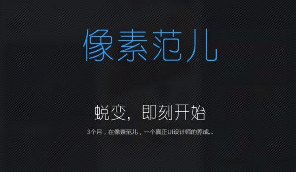 像素范儿:UI设计全能班