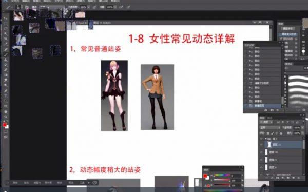 画境人体基础强化班 视频截图