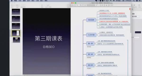 白杨SEO精准引流第三期 视频截图