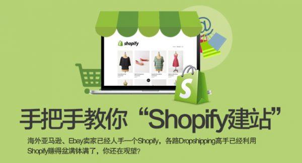 """手把手教你""""Shopify建站"""""""