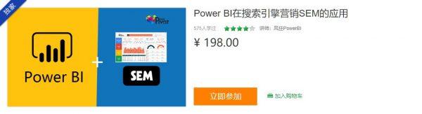Power BI在搜索引擎营销SEM的应用