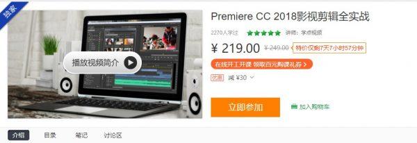 Premiere CC 2018影视剪辑全实战
