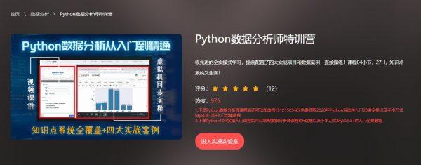 Python数据分析师特训营