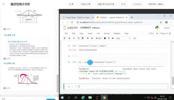 Python数据分析师特训营 课程截图