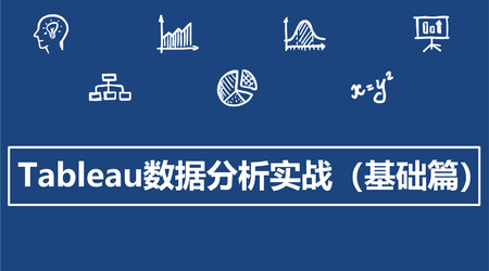 Tableau数据分析实战(基础篇)
