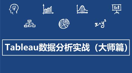 Tableau数据分析实战(大师篇)
