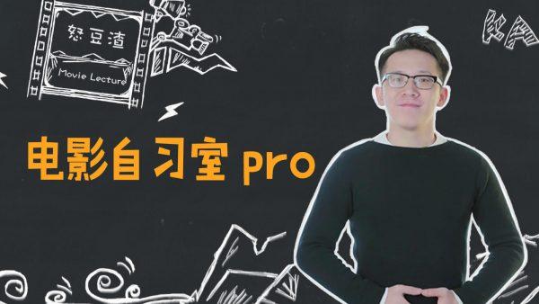 电影自习室pro:详解影视制作全流程