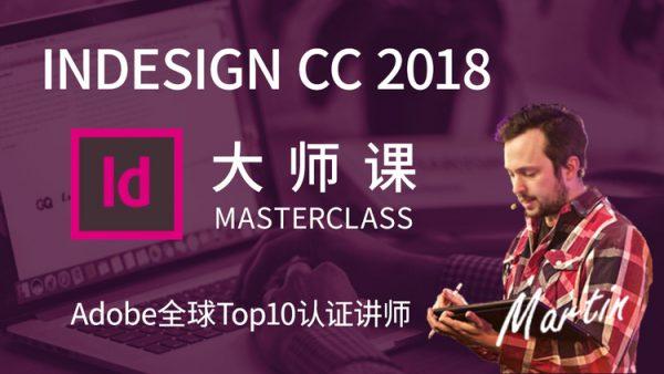 InDesign 2018零基础到精通