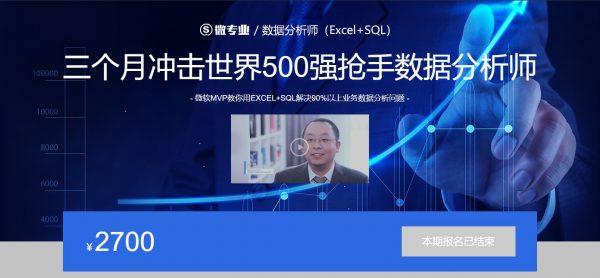 数据分析师(Excel+SQL)