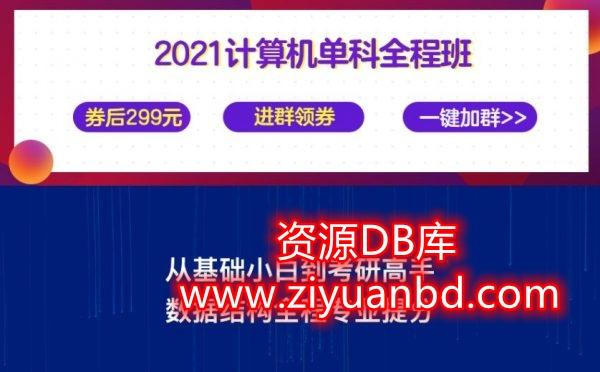 2021计算机单科全程班