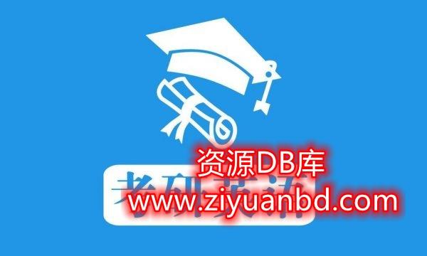 考研英语电子版资料