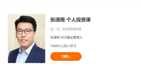 张潇雨:个人投资课